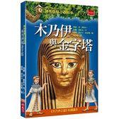 神奇樹屋小百科3:木乃伊與金字塔(新版)
