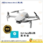 送DJI Care 隨心換 兩年版 大疆 DJI Mavic MINI 2 mini2 迷你空拍機 249克 4K 機械增穩相機 暢飛套裝