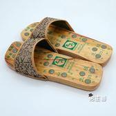 (萬聖節鉅惠)木屐拖鞋按摩木鞋男女款夏季平底木拖鞋防滑居家木鞋男