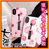 iphone8 i8 plus 手機殼 指環手機殼 夏日水果 草莓 蘋果 隱形指環 全包防摔質感 浮雕手機殼 可立支架