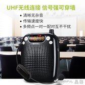 擴音器 無線UHF小蜜蜂擴音器教師專用老師講課教學大功率喇叭戶外導游腰麥腰掛式 igo 晶彩生活