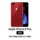 Apple iPhone 8 Plus 64G 5.5吋 智慧型手機 福利機 展示品