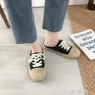學生休閒帆布鞋女2020夏季新款時尚包頭拖鞋編制漁夫鞋百搭穆勒鞋 一米陽光