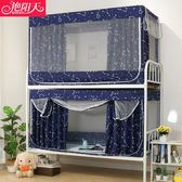 學生宿舍床簾全封閉寢室上鋪下鋪遮光布蚊帳兩用一體式帶支架一套igo 晴天時尚館