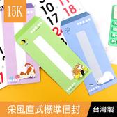 珠友 LP-18119 15K采風直式標準信封/彩色信封/禮物信封袋/12入