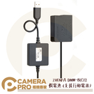 ◎相機專家◎ ZHENFA DMW-BLC12 假電池 支援行動電源 適用 G5 G6 G7 G85 G95 GX8