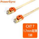 群加 Powersync CAT 7 10Gbps室內設計款超高速網路線RJ45 LAN Cable【超薄扁平線】咖啡牛奶 / 1M (CAT7-EFIMG11)