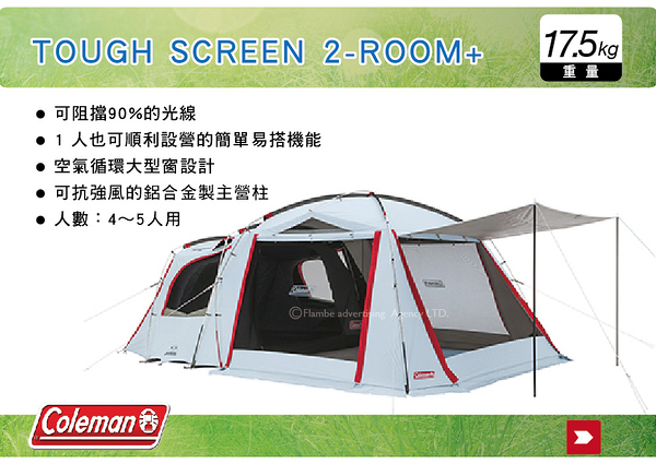 ||MyRack|| Coleman CM-33134 TOUGH SCREEN 2-ROOM+ (2018新品 露營帳