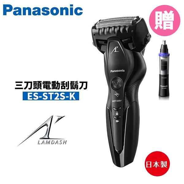Panasonic國際牌 三枚刃 電鬍刀 電動刮鬍刀 ES-ST2S-K 日本製
