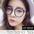 OT SHOP眼鏡框‧中性顯小臉平光眼鏡...