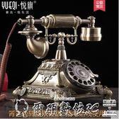 復古電話 悅旗旋轉盤仿古歐式老式電話機復古家用時尚創意有線電話機座機 爾碩LX