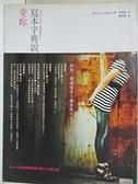 【書寶二手書T5/翻譯小說_DA8】寫本字典說愛妳(戀人版雙封面)_大衛.李維森