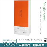 《固的家具GOOD》030-09-AX (塑鋼材質)2.7尺開門衣櫥/衣櫃-桔/白色【雙北市含搬運組裝】