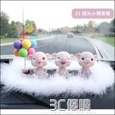 車內飾品擺件車載香香薰創意高檔女汽車搖頭豬可愛車上裝飾用品 聖誕節全館免運