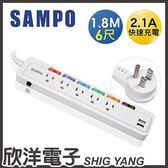 SAMPO 聲寶3孔6開關5插座2埠USB電源延長線/排插 1.8米(6尺)/1.8M/1.8公尺 (EL-U65R6U21)