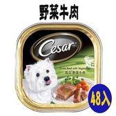 Cesar 西莎餐盒 野菜牛肉口味 100g X 48入