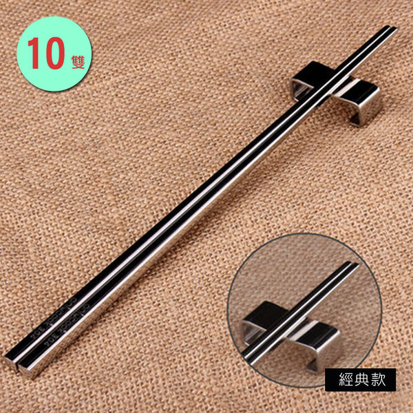 PUSH! 餐具用品304不銹鋼筷子金屬筷子家用筷子衛生安全筷10雙E44