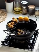 炸鍋家用小省油不黏天婦羅油炸鍋深日式炸油鍋電磁爐小型迷你煮鍋 雙12全館免運