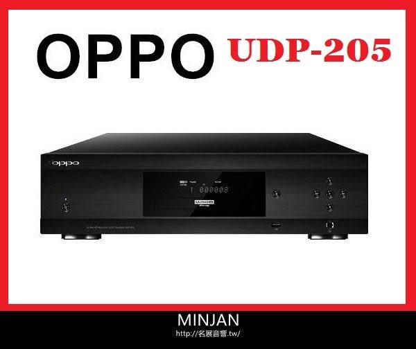 【原廠公司貨 24分期0利率】新莊音響推薦 新北音響推薦★ OPPO UDP-205真4K UHD高畫質藍光播放機