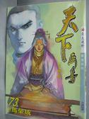 【書寶二手書T7/漫畫書_WDN】天下畫集珍藏版(73)珍藏版_馬榮成