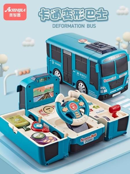 玩具 寶寶仿真變形巴士公交車男孩女孩慣性益智多功能小汽車 港仔會社