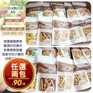 韓國 naebro 蔬菜糙米點心條(包)