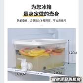 冷水壺 冰箱冷水壺自帶龍頭涼水壺冷水桶檸檬水瓶冰水壺果汁罐家用大容量 風馳