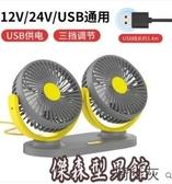 車載雙頭風扇降溫旋轉12v24v大功率制冷空調出風口強力車用后排電扇出汽車大貨車面包車USB接口