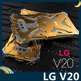LG V20 H990ds 雷神金屬保護框 碳纖後殼 螺絲款 高散熱 全面防護 保護套 手機套 手機殼