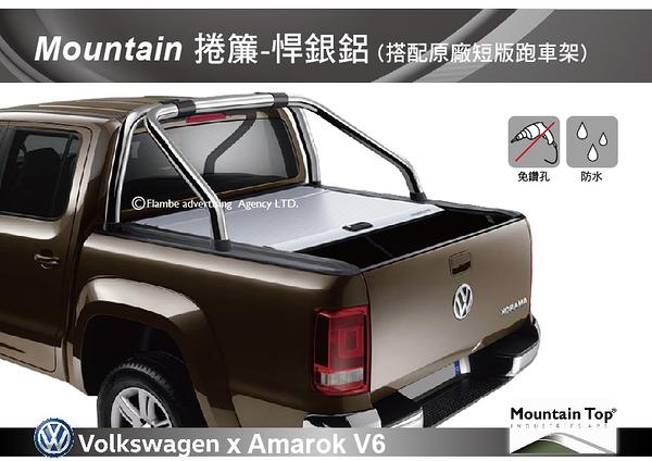 ||MyRack|| Mountain Top 捲簾-悍銀鋁 (搭配原廠短版跑車架) Amarok V6 安裝另計 皮卡