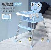 兒童餐椅 吃飯可折疊便攜式兒童飯桌家用嬰兒椅子多功能餐桌椅座椅TW【快速出貨超夯八折】