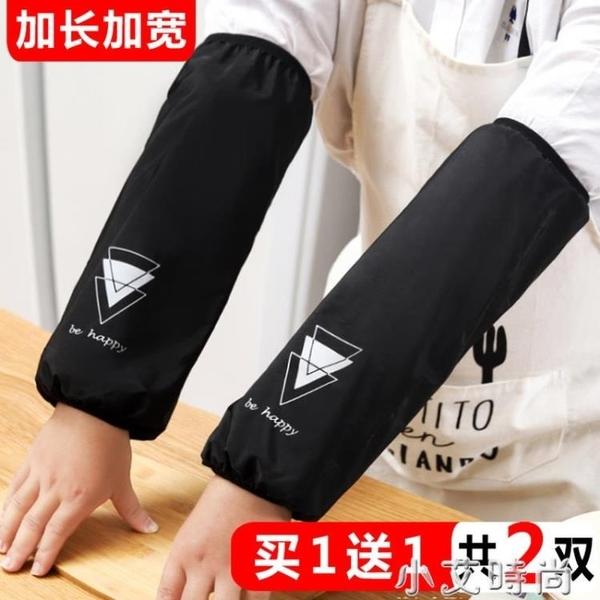 加長加寬防水袖套男士工作防臟加肥加大套袖女長款防油耐磨護袖頭 小艾新品