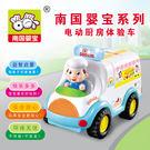 *粉粉寶貝玩具*智能慣性聲光電動餐車~可愛廚房體驗車~家家酒玩具~角色扮演玩具~功能多多~