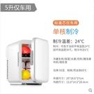 車載冰箱 冷凍22升壓縮機迷你小冰箱宿舍...