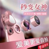 廣角鏡頭手機鏡頭拍照攝影通用相機單反長焦三合一高清神器 提拉米蘇