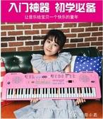 電子琴 兒童電子琴61鍵男女孩初學1-3-6-12-15歲多功能智慧家用鋼琴玩具 YXS娜娜小屋