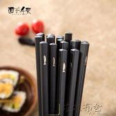 日式筷子西子千束不發霉合金筷子套裝