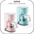 《飛翔無線3C》KINYO 耐嘉 CMH-7530 四杯滴漏式咖啡機│公司貨│充分萃取 智慧保溫 耐熱玻璃壺