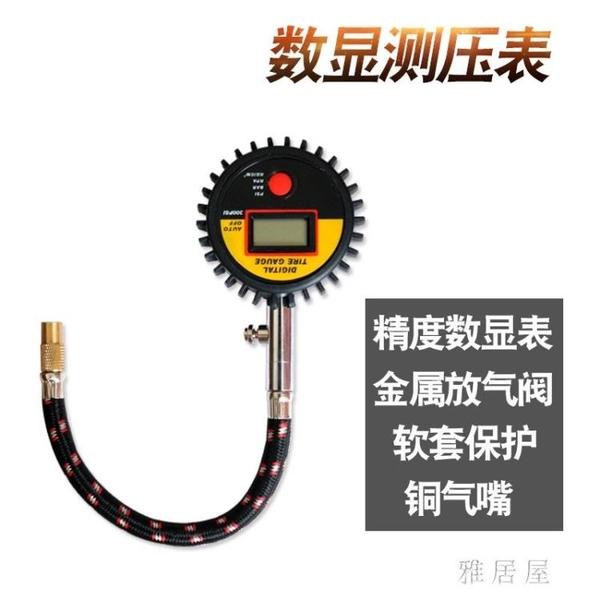 高精度胎壓表測壓表胎壓計檢測胎壓輪胎氣壓表胎壓檢測器IP4780【雅居屋】