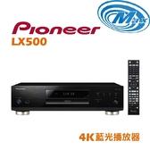 《麥士音響》 Pioneer先鋒 4K播放器 LX500