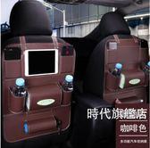 汽車座椅背收納袋掛袋車載后座多功能靠背餐桌置物儲物袋車內用品XW