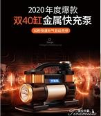 车载充氣泵 車載充氣泵汽車打氣泵便攜式車用小轎車雙缸大功率多功能高壓輪胎 快速出貨YYS