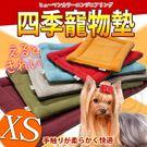 【培菓平價寵物網】dyy》春秋冬保暖寵物棉墊四季寵物墊XS-48*36CM
