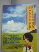 【書寶二手書T2/勵志_XCN】遇見幸福的地方,放掉憂愁的旅程。_MIDA、工頭堅、黃建昌_附光碟