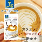 日本 KEY COFFEE 華麗咖啡 隨身包(10入) 62g 拿鐵 咖啡 即溶咖啡 沖泡 沖泡飲品 日本咖啡