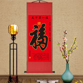 天下第一福 絲綢捲軸掛畫 玄關客廳裝飾福字書法風水國畫  IGO