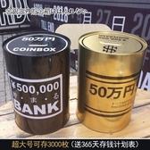 存錢罐 創意土豪金簡約黑超大號只進不出儲蓄罐情侶情人節男友禮品