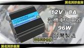莫名其妙倉庫【3C012 ZSK電瓶充電器】台灣製造 12V 8A 96W 穩壓 電源供應器金屬殼非麻新塑膠殼