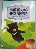 【書寶二手書T4/兒童文學_LNT】小熊威力:小熊威力的天空漫遊記_安石榴