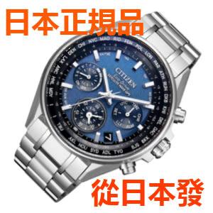 免運費 日本正品 公民 CITIZEN ATTESA 太陽能電台時鐘 男士手錶 CC4000-59L
